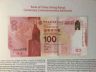 (號碼:HY218509)2017年 中國銀行(香港)百年華誕 紀念鈔 BOC100 - 中銀 紀念鈔