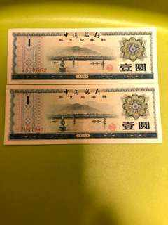 中國銀行1979年外滙對換卷壹圓