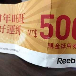 Reebok現金抵用券500 用不到故便宜出售299