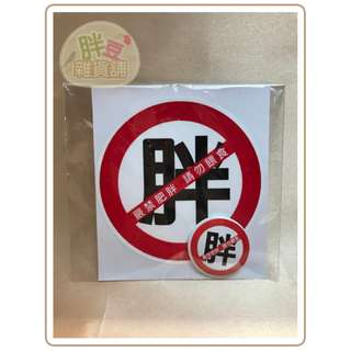 『胖豆雜貨舖』[全新] 拒絕肥胖徽章貼紙組