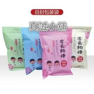 📢【三款/10入】牛皮紙防潮夾鍊袋/手提夾鏈袋/餅乾袋/糖果包裝袋/食品包裝袋