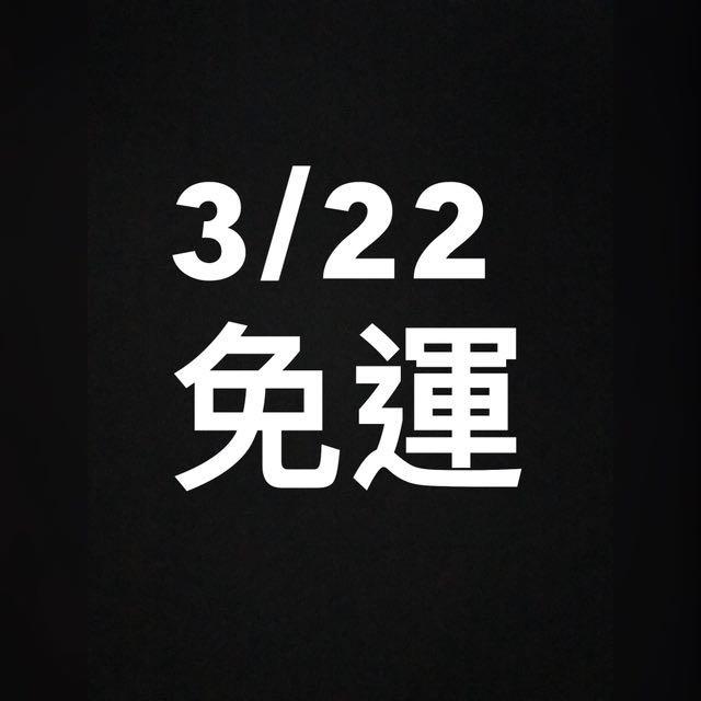 3/22不限金額都免運