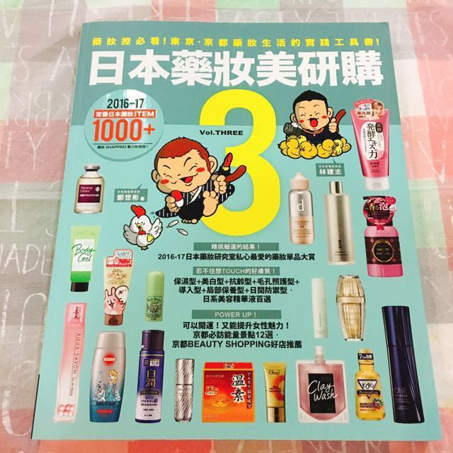 日本藥妝美妍購 書籍 #旺旺一路發