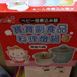 (全新)粉色寶寶副食品料理燉鍋