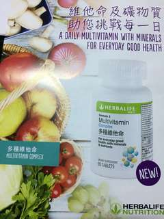 包郵 多種維他命 Multivitamin Complex 康寶萊 Herbalife