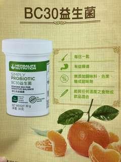包郵 BC30益生菌 Simply Probiotic 康寶萊 Herbalife