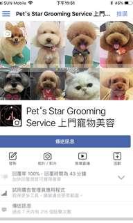 Pet's Star 上門寵物美容 tel:WhatApp 61102771