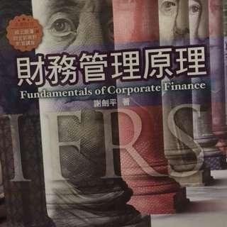 財務管理原理 謝劍平