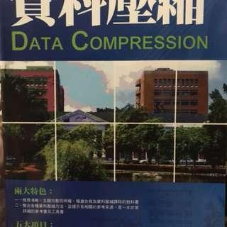 資料壓縮 戴顯權