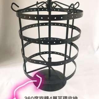 360度四層耳環收納架