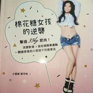 【減重】棉花糖女孩的逆襲擊退33kg肥肉(含運180元)