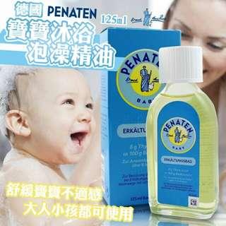 德國 Penaten 牧羊人-寶寶舒緩泡澡精油