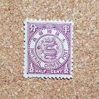 1897/1910 CHINA STAMP MINT
