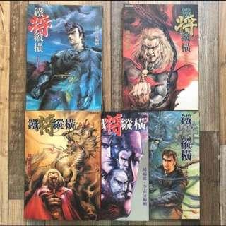 鐵將縱橫 合訂本 全5期完 邱福龍 李志清 編繪 文化傳信1995年產物