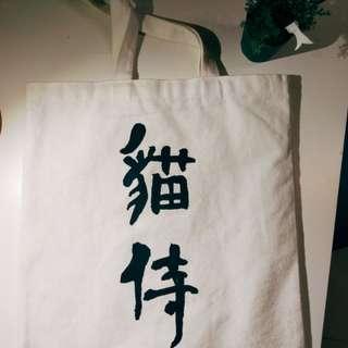 貓侍  手袋 手提袋 手提包