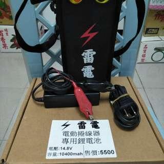 電動捲線器用的鋰電池