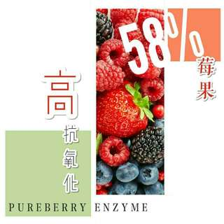 Pureberry Enzyme