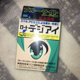 初音 眼藥水 12ml