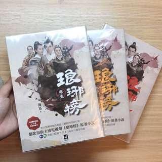 琅琊榜 小說 三卷合售