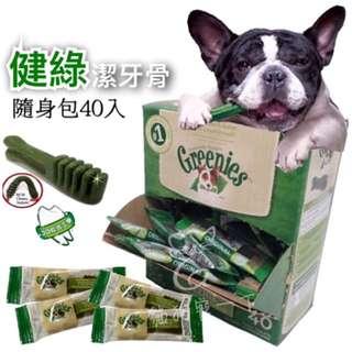 Greenies健綠潔牙骨隨身包40入 盒裝 磨牙 健齒 狗零食