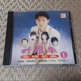 福建 野鸡车 金榜名曲 1 CD