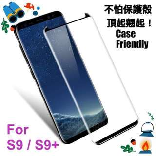 No raise up! Samsung Galaxy S9 / S9+ Plus Full screen transparent/ black 3D tempered glass screen guard protectors 3D 全屏黑色 / 全屏全透明玻璃貼,現貨發售,Now currently in stock !!! 鋼化玻璃貼保護貼膜 Case-friendly 內縮版縮小版 各保護套適用不翹起 !!