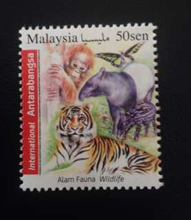 Malaysia 2016 International Stamp 20c