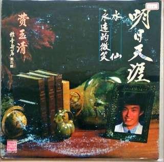 費玉清,明日天涯,黑膠唱片。