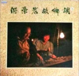 洪荣宏,故乡调(式)LP。