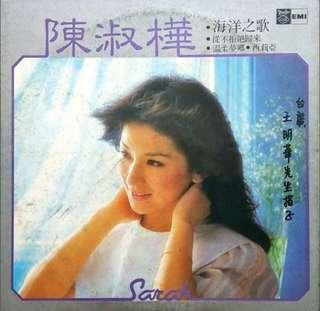 陳淑樺,海洋之歌,黑膠唱片。