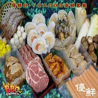 優鮮8-10人海鮮BBQ套餐