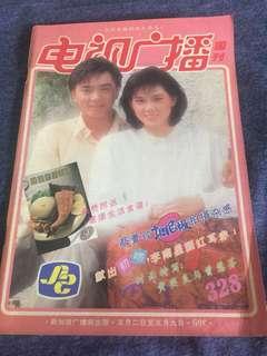 电视广播周刊 328 / 黄奕良 曾慧芬