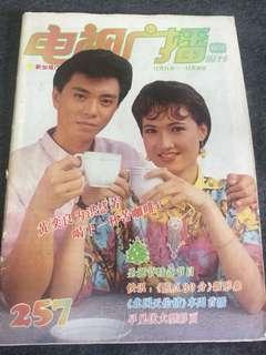电视广播周刊 257 / 黄奕良 洪慧芳