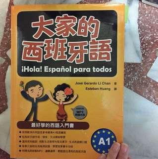 大家的西班牙語