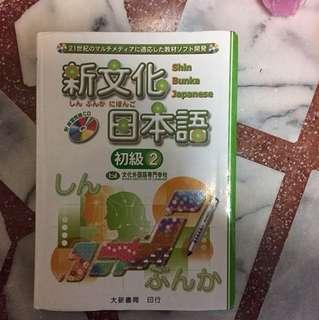 新文化日本語