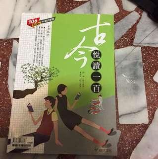 國文古今悅讀ㄧ百