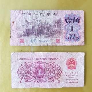 中国人民币 1962年一角钱 China 1962 10c notes
