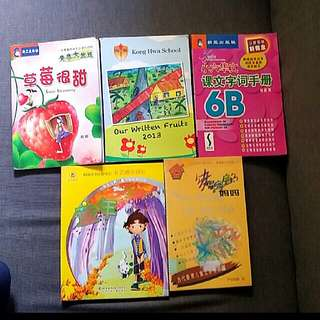 In new condition  No doggy ears  MOE recommended books   童年 - colored printed pages & with hanyupingying  1 for $2.50