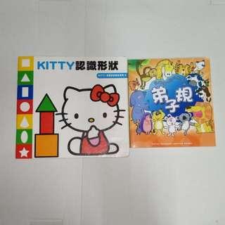 幼兒書籍-kitty-弟子規