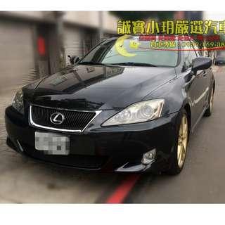 中古車汽車2006 IS250 黑 賞車專線 : 0939-169-388 LINE詢問貸款 : wawa1023520520