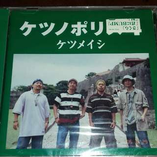 Ketsume Japan artist CD new unplayed but not sealed