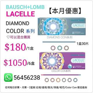 【本月優惠】Lacelle Diamond, Lacelle Color $180/1, $1050/6盒