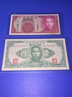 🈹China Old Notes (2pcs) 💥clearance💥
