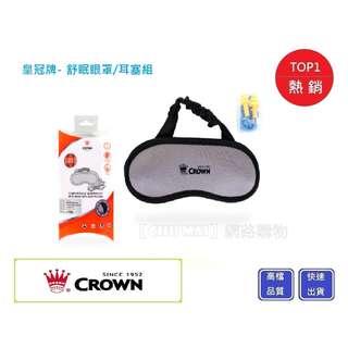 【Chu Mai】CROWN C-5209 旅行用眼罩 旅行用 旅行用品 睡眠必備 睡眠眼罩 遮光眼罩 睡眠眼罩