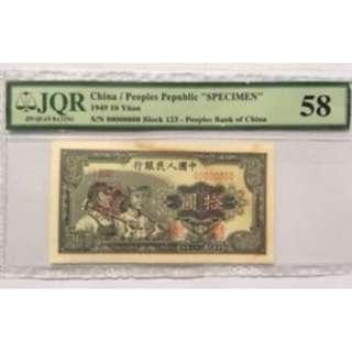 第一套人民币拾元-工农标本  specimen