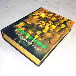 中华名人 邮票大全珍藏册 2002年发行 China Stamp Collection