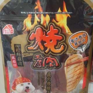 燒肉寵物零食