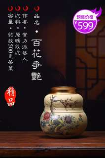 Chinese tea container