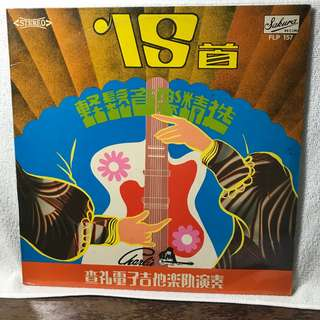 """Charlie & The Boys 12"""" LP Record - Chinese Instrumental Hits"""