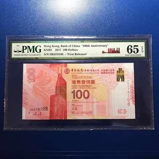 (你實發一定發)中銀 - 百年華誕紀念鈔(PMG 65EPQ)